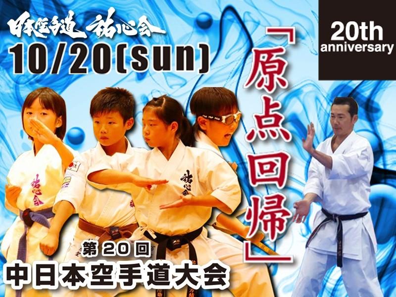 第20回中日本空手道大会